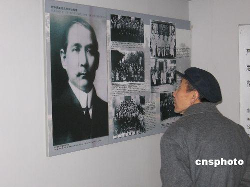 ...孙中山先生诞辰一百四十周年之际,东北首座孙中山专题纪念馆...