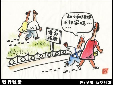 旅游漫画_海南旅游文明大行动系列漫画