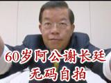 内蒙古自治区人民政府李春光副秘书长出席圆桌