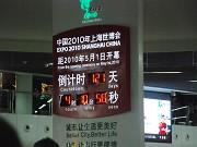 上海世博倒计时牌