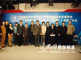 《中国旅游经济蓝皮书(No.2)》成果发布会嘉宾合影