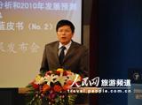 中国旅游研究院副院长戴斌教授