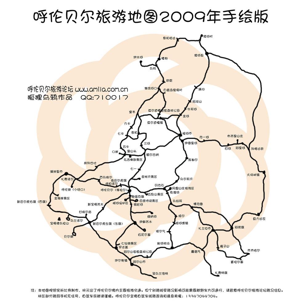 动手网 -> 呼伦贝尔手绘旅游地图
