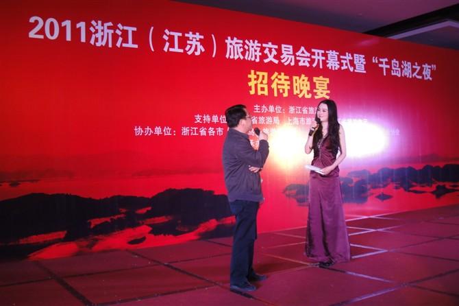 2011中国·杭州千岛湖秀水节