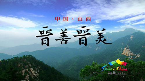 简析山西旅游品牌广告策略--旅游频道_权威全